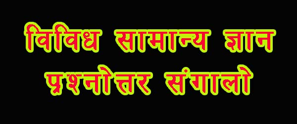 101 General Knowledge Samanya Gyan Question Answer in Nepali Language