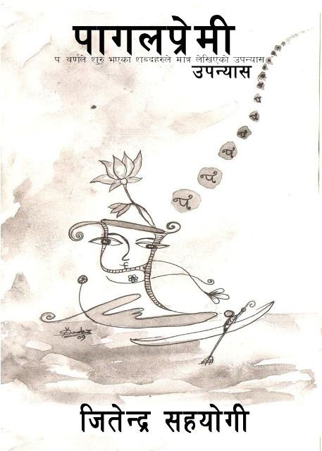 coverpage of pagalpremee nepali novel by jitendra sahayogee