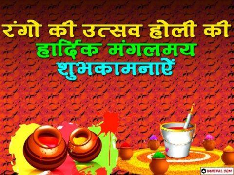 Happy Holi Free Images Hindi