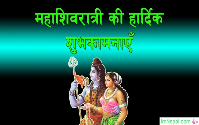 Happy Mahashivratri Hindi India Greetings Cards wishes Images Pictures Wallpapers Status Photos Pics Message Quotes