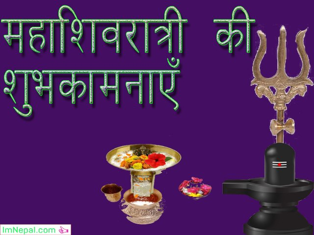 Happy Mahashivratri Hindi India Greetings Cardwishes Images Pictures Wallpapers Status Photos Pics Messages Quotes