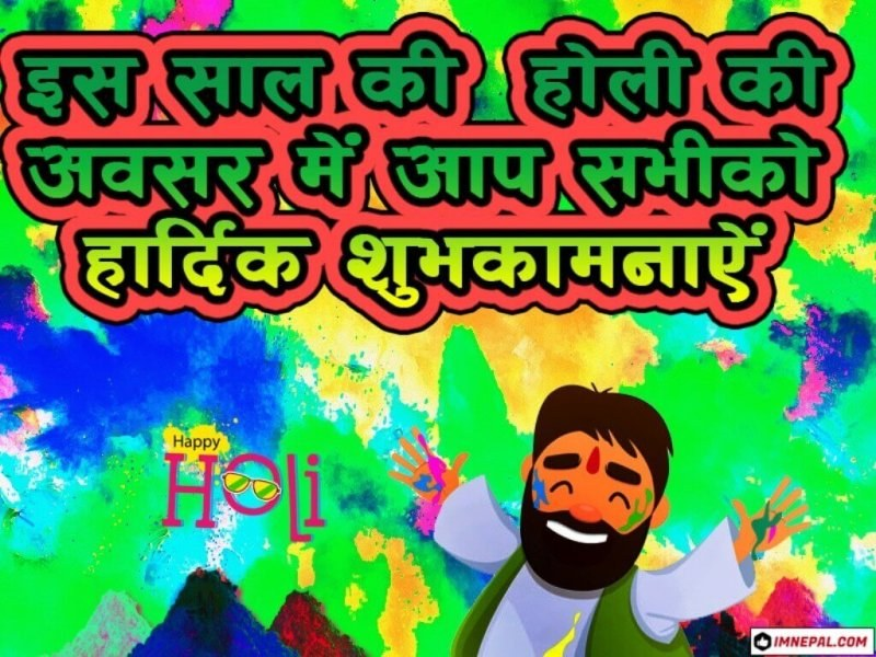 Happy Holi Wishes Pictures, Photos, Wallpapers in Hindi