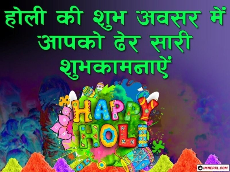 23 Famous Holi Kavita Poems with Photos in Hindi Language