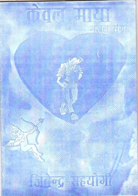 Nepali Love ShayariSayari Gajal in Nepali Language  Read Online eBooks Free Kewal maya by Jitendra sahayogee