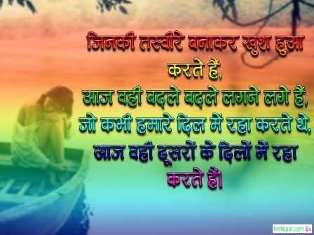 Shayari hindi love images sad beautiful Shero boyfriends girlfriends lover pictures image hd wallpapers pics messages photos greetings cards