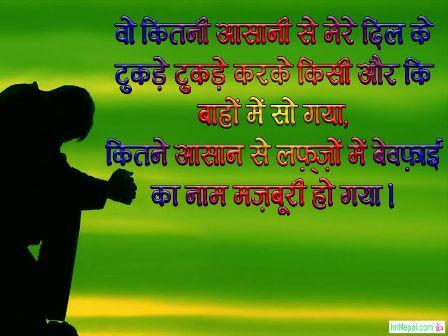 Shayari hindi love images sad beautiful Shero boyfriends girlfriends lover pictures images hd wallpaper pics messages photos greeting card