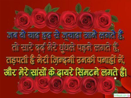 65 Romantic Love Shayari for Girlfriend in Hindi To Impress Her