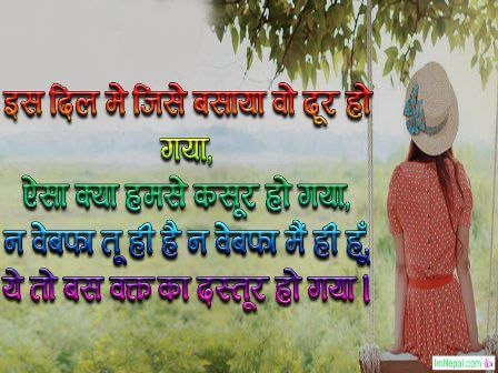 Romantic love messages hindi