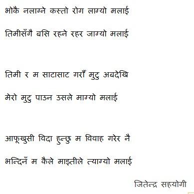 nepali love shayari sayari gajal gazal in Nepali font photos picture images by Jitendra Sahayogee