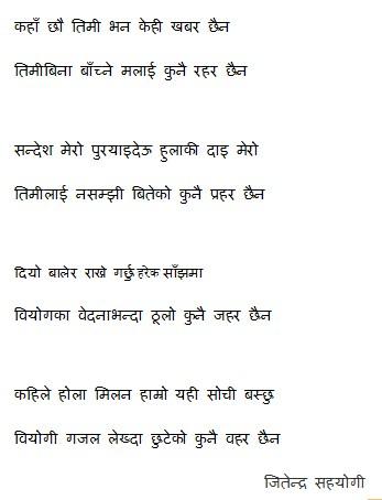 nepali love shayari sayari gajal in Nepali font photos picture images by writer Jitendra Sahayogee