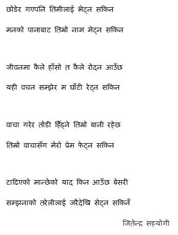 nepali love shayari sayari gajal in Nepali font photos picture images ebook by Jitendra Sahayogee