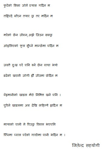 nepali love shayari sayari gajal gazal books in Nepali font photos picture images by Jitendra Sahayogee
