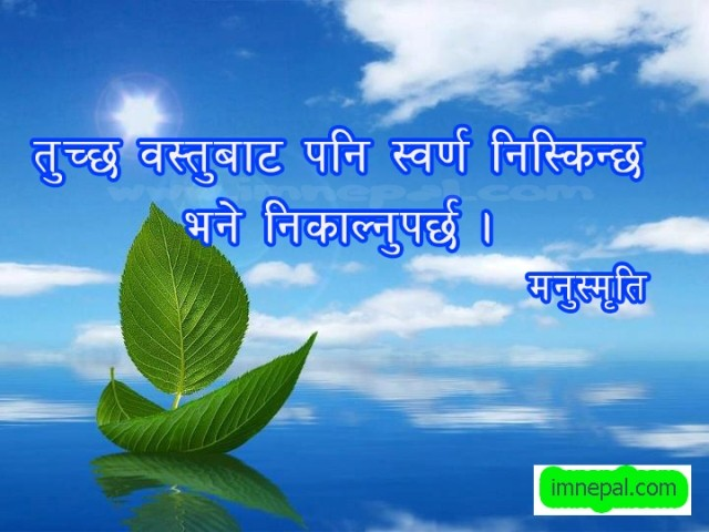nepali motivational inspirational good best famous quotes in nepali words language by manusmriti