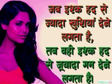 Shayari hindi love images sad beautiful Shero boyfriends girlfriend lover pictures images hd wallpapers pics messages photos greeting card