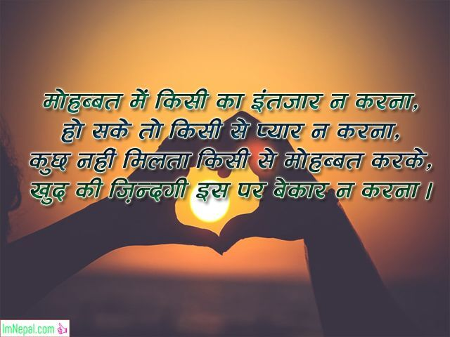 Shayari hindi love images sad beautiful Shero boyfriends girlfriends lover picture images hd wallpapers pic messages photos greeting cards