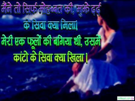 Shayari hindi love images sad beautiful Shero boyfriends girlfriend lover pictures image hd wallpapers pics messages photos greeting cards