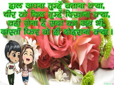 Shayari hindi love images sad beautiful Shero boyfriends girlfriends lover picture images hd wallpapers pics messages photos greeting cards