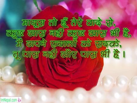 Shayari hindi love images sad beautiful Shero boyfriends girlfriends lover pictures image hd wallpapers pic messages photos greeting cards