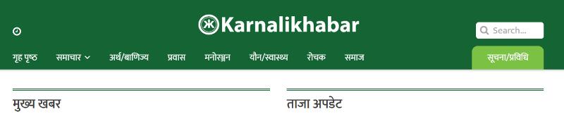 Karnalikhabar