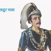 Bahadur Shah of Nepal