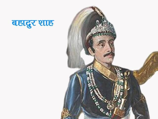 Facts, Information, History and Biography of King Bahadur Shah of Nepal