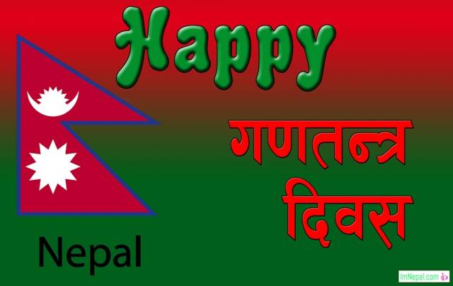 Happy Ganatantra Diwas Republic Day Nepal Greetings Card Wallpapers Wishes Messages Images Pictures Pics Photos