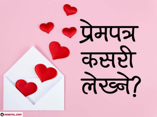 love letter in Nepali language