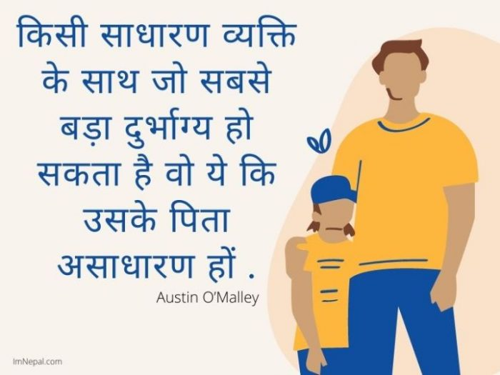 Happy Father's Day Quotes Image in Hindi