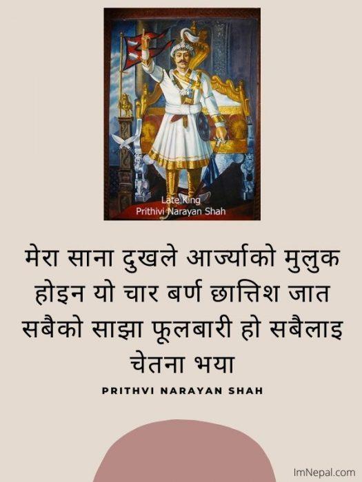 Prithivi Narayan Shah Quotes