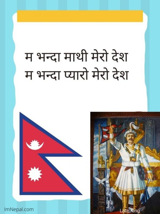 Prithivi Narayan Shah Quotes Image