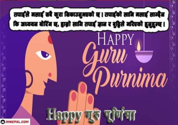 Guru Purnima Greeting Card in Nepali