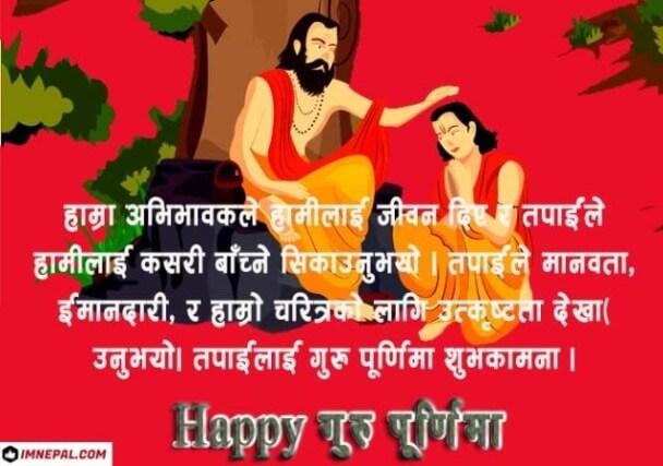 Happy Guru Purnima Greeting Card in Nepali