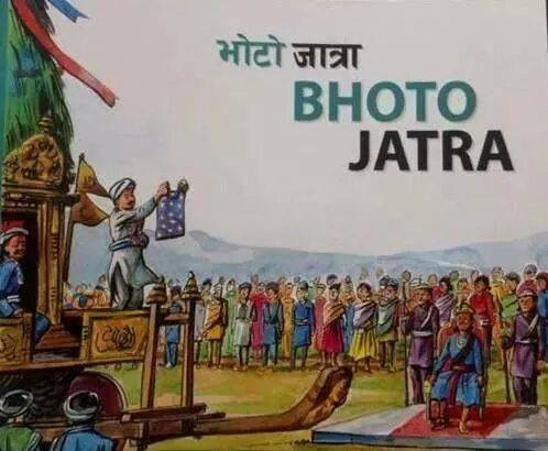 Bhoto Jatra History of Nepal with 14 Pictures (Infograpic)