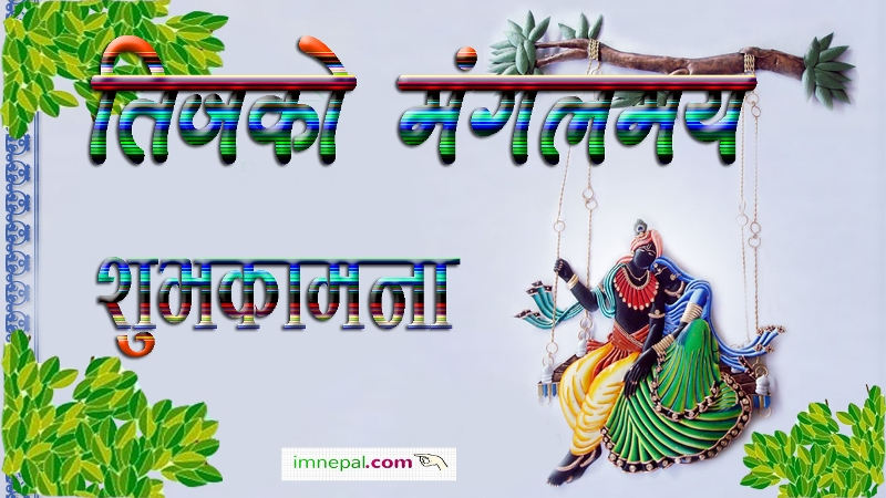 Happy Hariyali Haritalika Teej Tij Festivals Hindu Women Fasting Brat Nepal India Greeting wishing Cards wishes HD Wallpapers Pictures Images Pics Photo messages