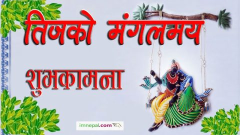 Happy Hariyali Haritalika Teej Tij Festivals Hindu Women Fasting Brat Nepal India Greeting wishing Cards wishes HD Wallpapers Pictures Images Pics Photo messages