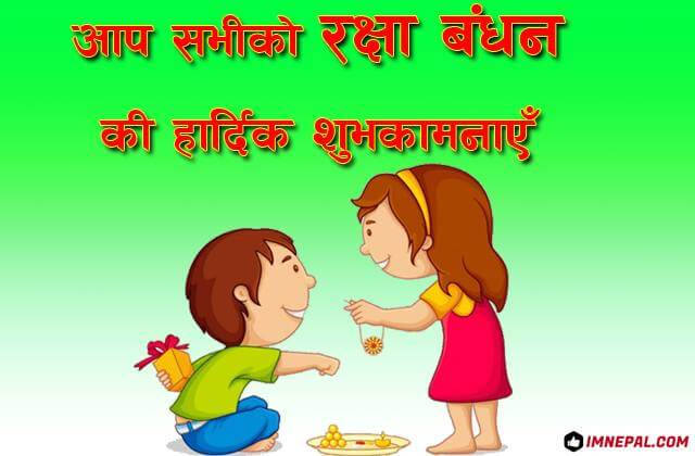 Happy Rakhi Raksha Bandhan Hindi shubhkamnaye Brother Sister Shayari Greeting Cards Wishes Messages Images Pics Pictures Photos Quotes Wallpapers