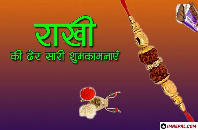 Happy Rakhi Raksha Bandhan Hindi shubhkamnaye Brother Sister Shayari Greeting Cards Wishes Messages Images Pics Pictures Photos Quotes Wallpapers