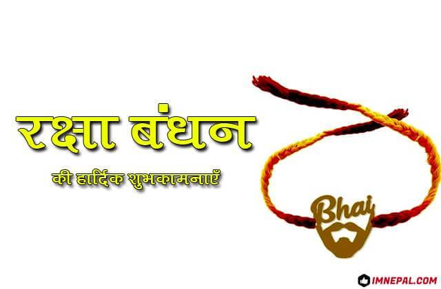 Happy Rakhi Raksha Bandhan Hindi shubhkamnaye Brother Sister Shayari Greetings Cards Wishe Messages Images Quotes Pics Pictures Photos Wallpapers