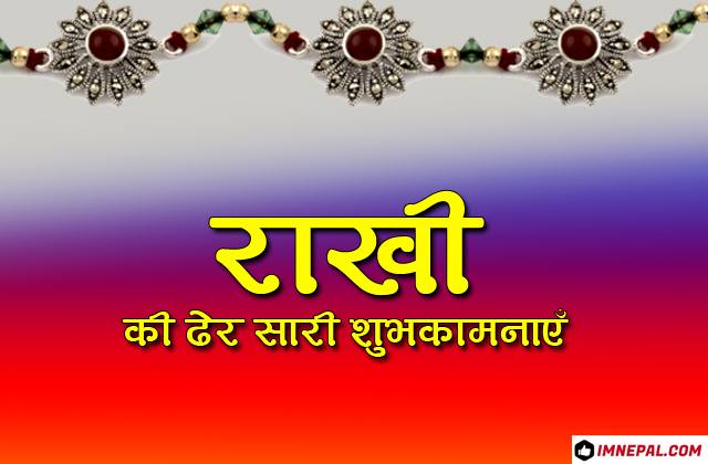 Happy Rakhi Raksha Bandhan Hindi shubhkamnaye Brother Sister Shayari Greetings Cards Rakhi Wishes to Facebook Friends