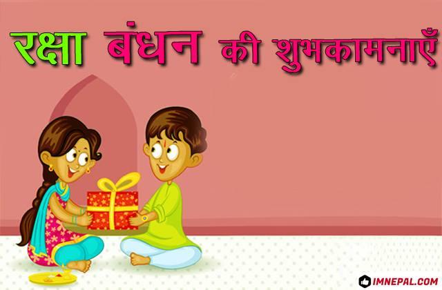 Happy Rakhi Raksha Bandhan Hindi shubhkamnaye Brother Sister Shayari Greetings Cards Wishes Messages Image Quotes Pics Pictures Photos Wallpapers