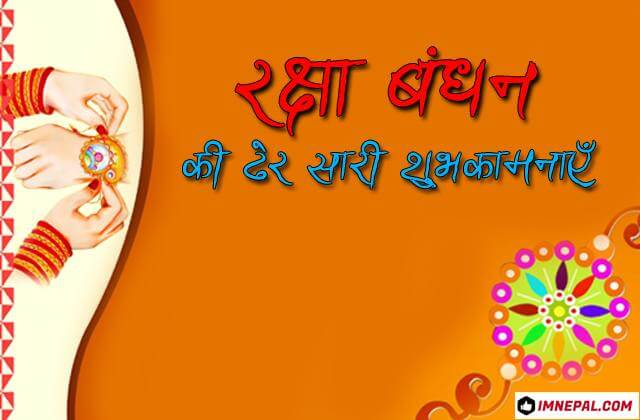 Happy Rakhi Raksha Bandhan Hindi shubhkamnaye Brother Sister Shayari Greetings Cards Wishes Messages Images Pics Pictures Photos Wallpapers Quotes