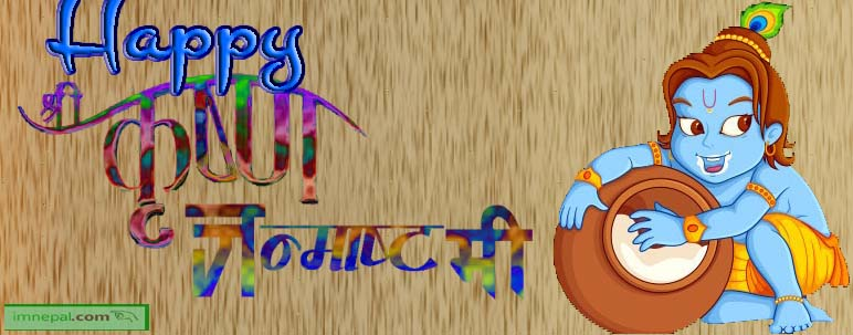Happy Shree Shri Krishna Janmashtami Jayanti Birthday Greetings Wishing ECards Images HD Wallpapers Quotes Pics Pictures