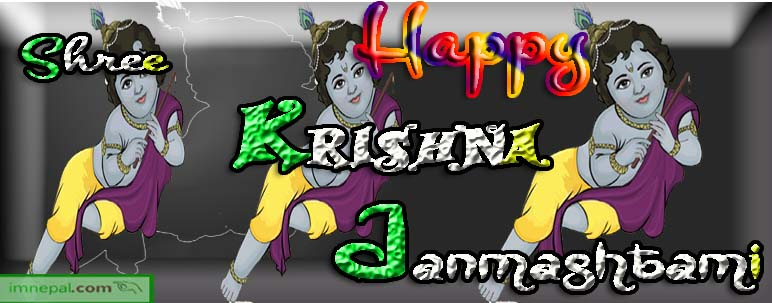 Happy Shree Shri Krishna Janmashtami Jayanti Birthday Greetings Wishing eCards Images HD Wallpapers Quotes Pics Pictures Photos Wishes Messages