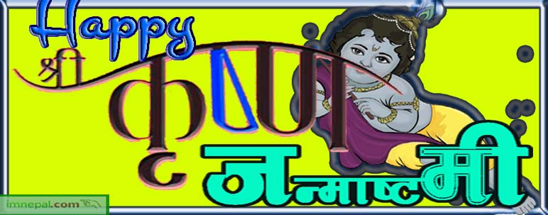 100 Facebook Status on Happy Krishna Janmashtami in Hindi Language – Wishes & Messages Collection