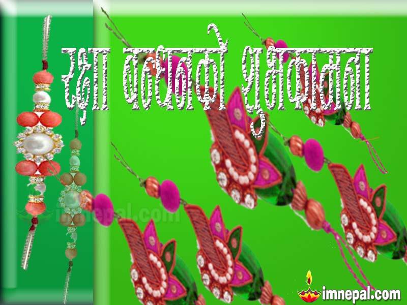 Raksha Bandhan Rakahi Greeting Cards Wishing Ecards Wishes Quotes HD Wallpapers Pictures Messages Images Nepali Language Font