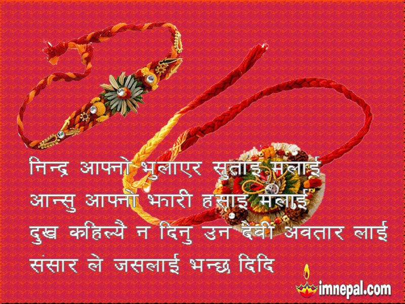 Nepali Greeting Card with Quotes for Raksha Bandhan Wishing Messages, Wishes HD wallpapers, images, Quotes Brothers Sistesr Festival pictures