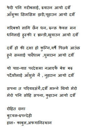 essay on tihar in nepali language