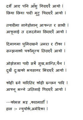 Dashain Vijayadashami Tihar Gazal Gajal Ghazal Shayari Tihar Picture Images Nepali Language