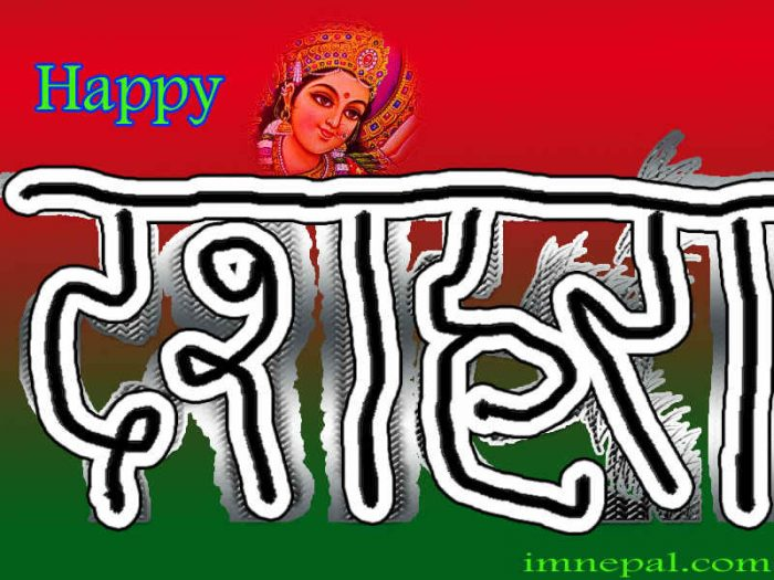 Happy Dussehra Durga Puja Dashain Wallpapers Pictures Greeting Cards Images Hd