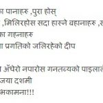 Happy Dashain Poem in Nepali Language